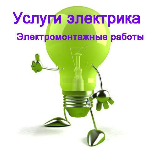 Электрик Кстово