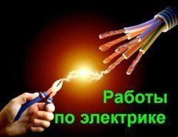 Электромонтаж в Кстове