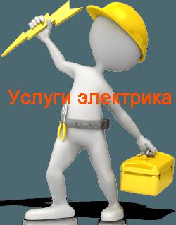 Услуги частного электрика Кстово. Частный электрик